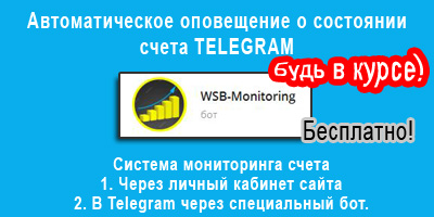телеграм бот WSB-Monitoring